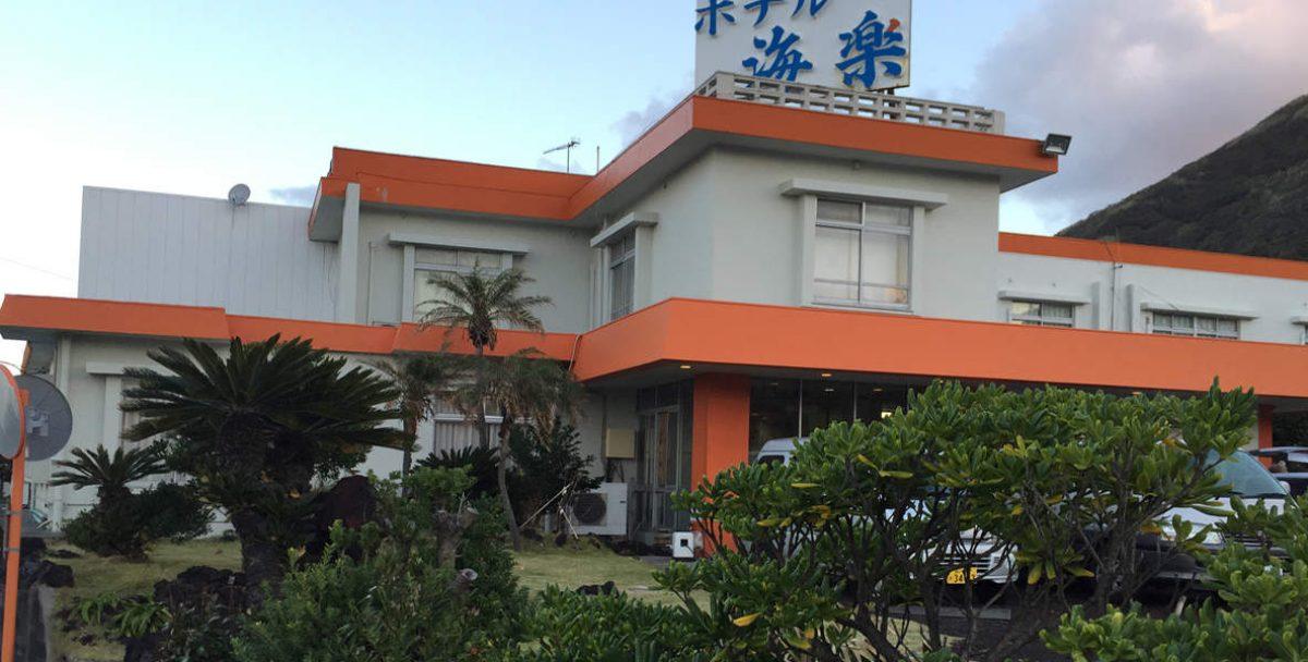 Miyakejima Hotel