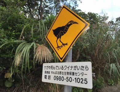 Ada Garden Hotel okinawa-rail-sign